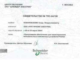 obuchenieschneider-electric3.jpg