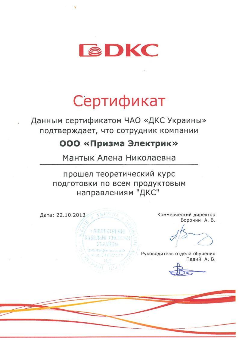 Обучение_DKC_1