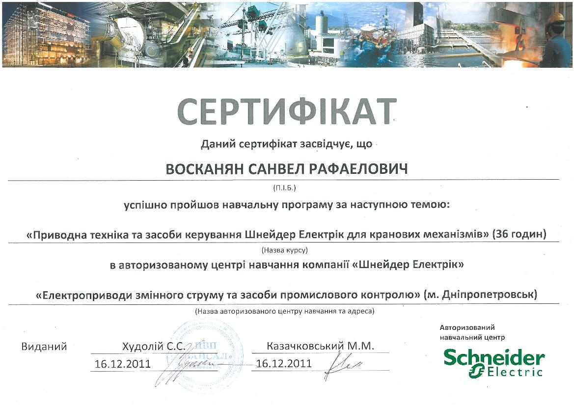 Обучение_Schneider-Electric_1