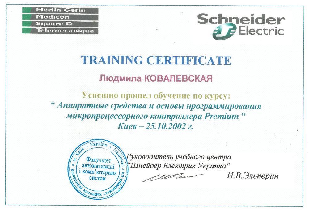 Обучение_Schneider-Electric_2