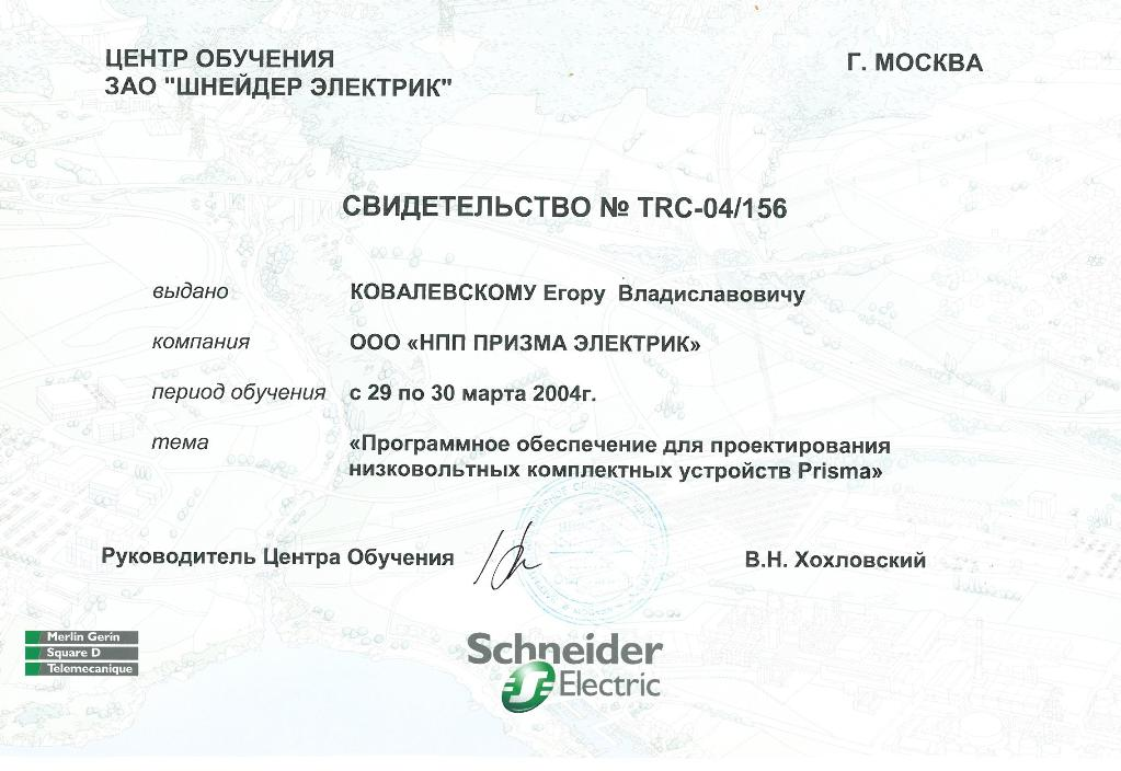 Обучение_Schneider-Electric_3