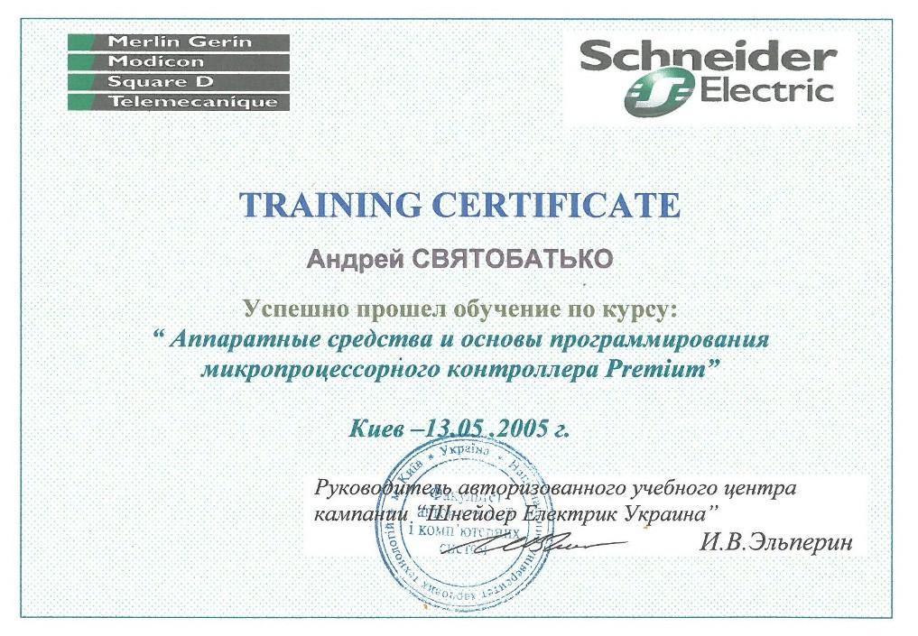 Обучение_Schneider-Electric_5