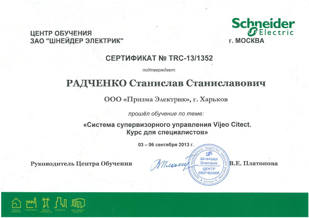 Обучение_Schneider-Electric_6