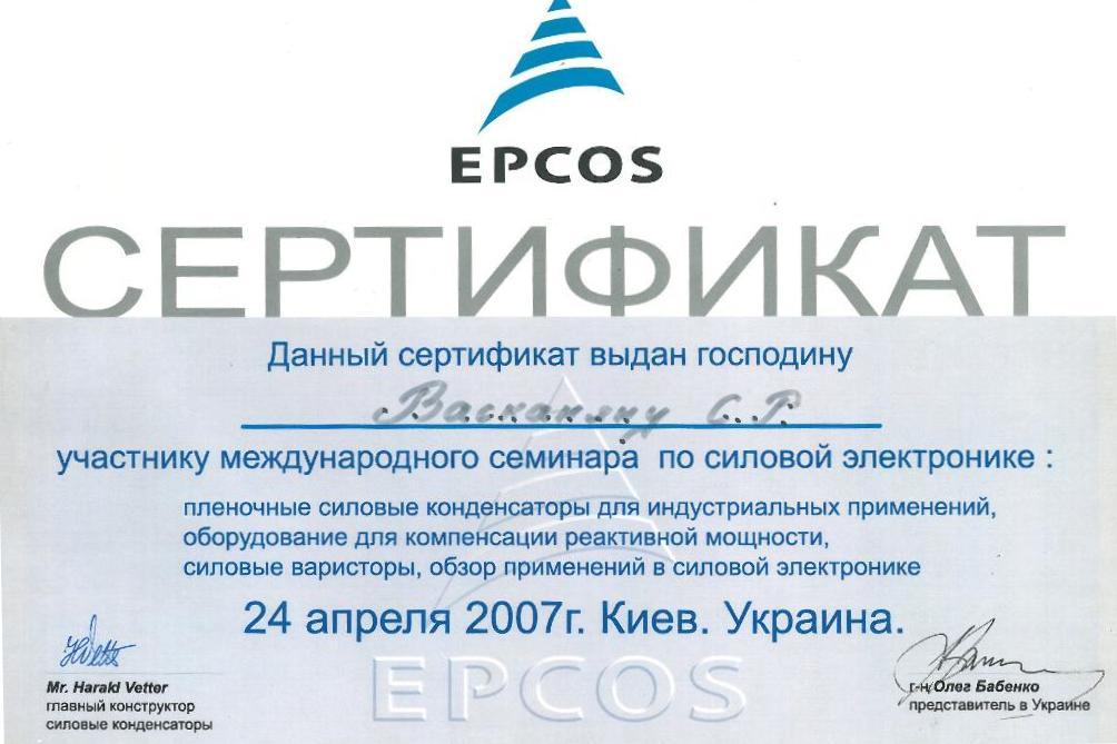 Обучение_Schneider-Epcos