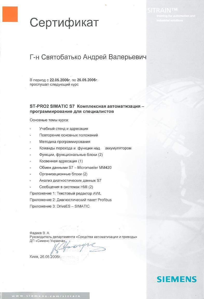 Обучение_Siemens_1