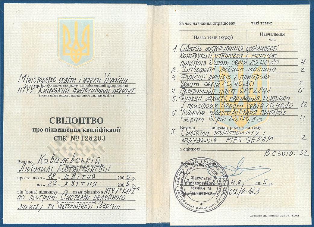 Свидетельство повышения квалификации-Ковалевская
