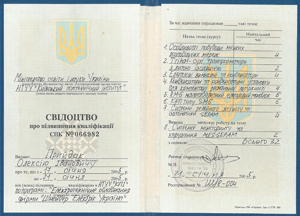 Свидетельство повышения квалификации-Прийдак