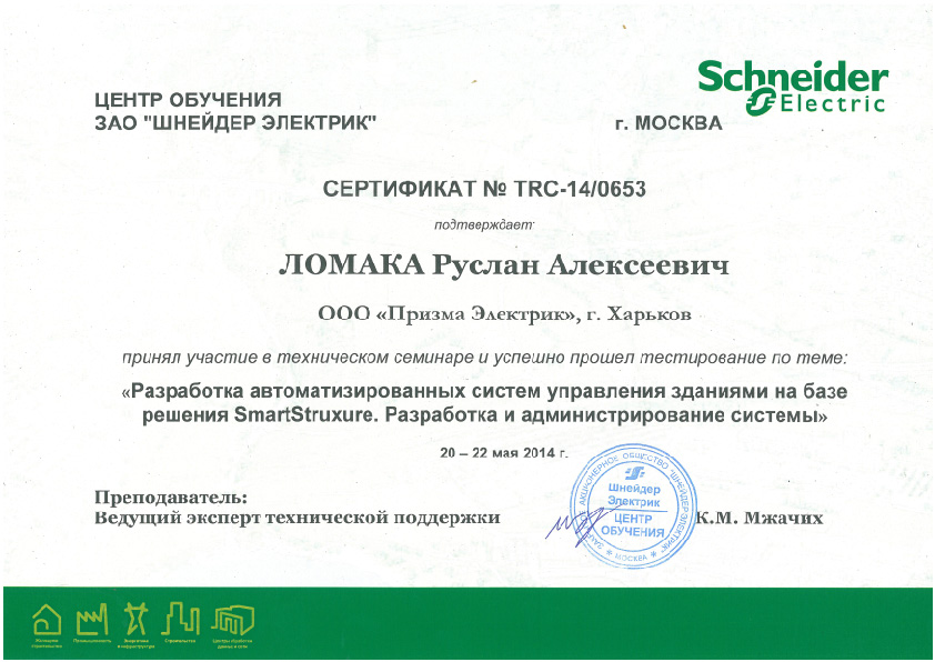 Schneider Electric - Ломака