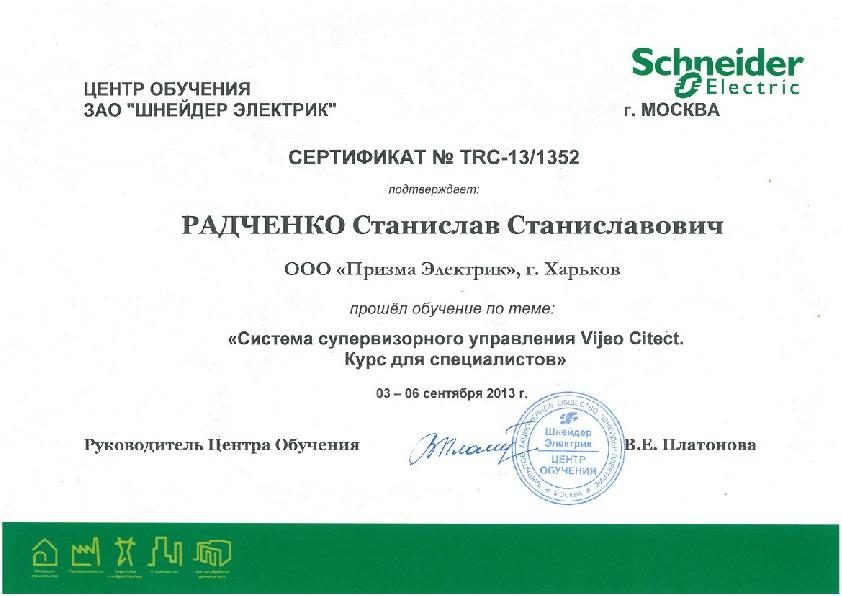 Schneider Electric - Радченко