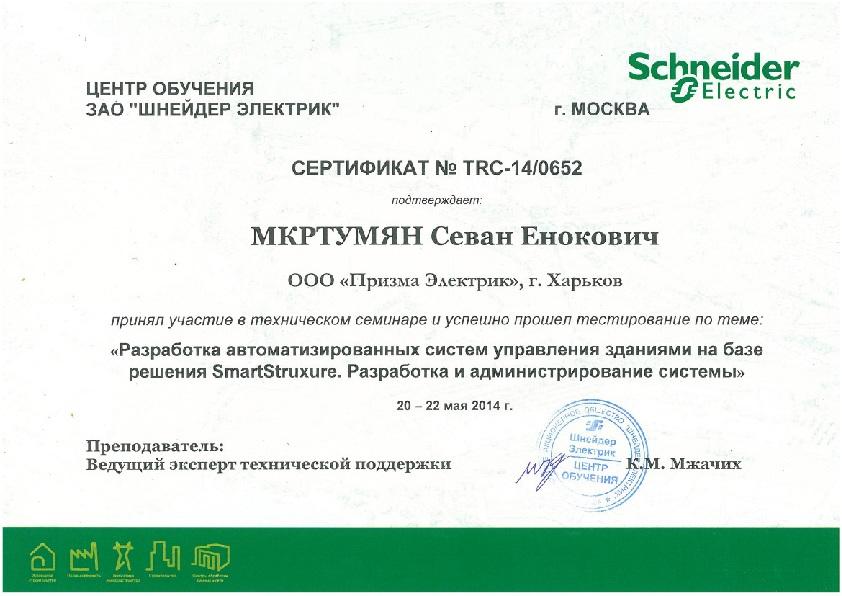 Schneider Electric - Севан