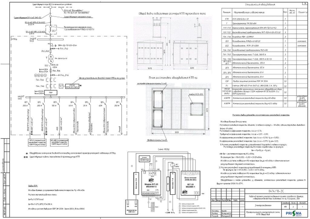 Принципиальная электрическая схема КТП